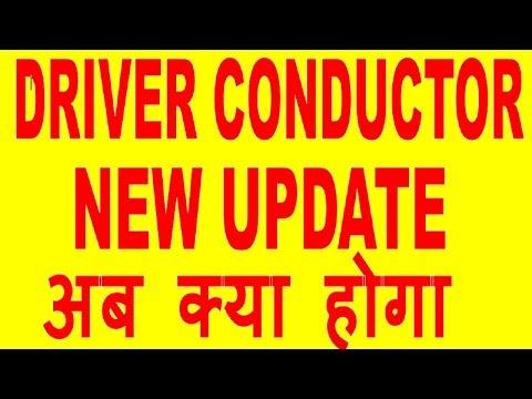 Job News #47 | Driver Conductor | online application form | new update | 2017 job