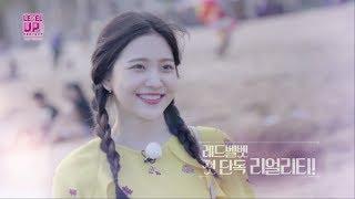 [Red Velvet] LEVEL UP PROJECT! Teaser Clip #1
