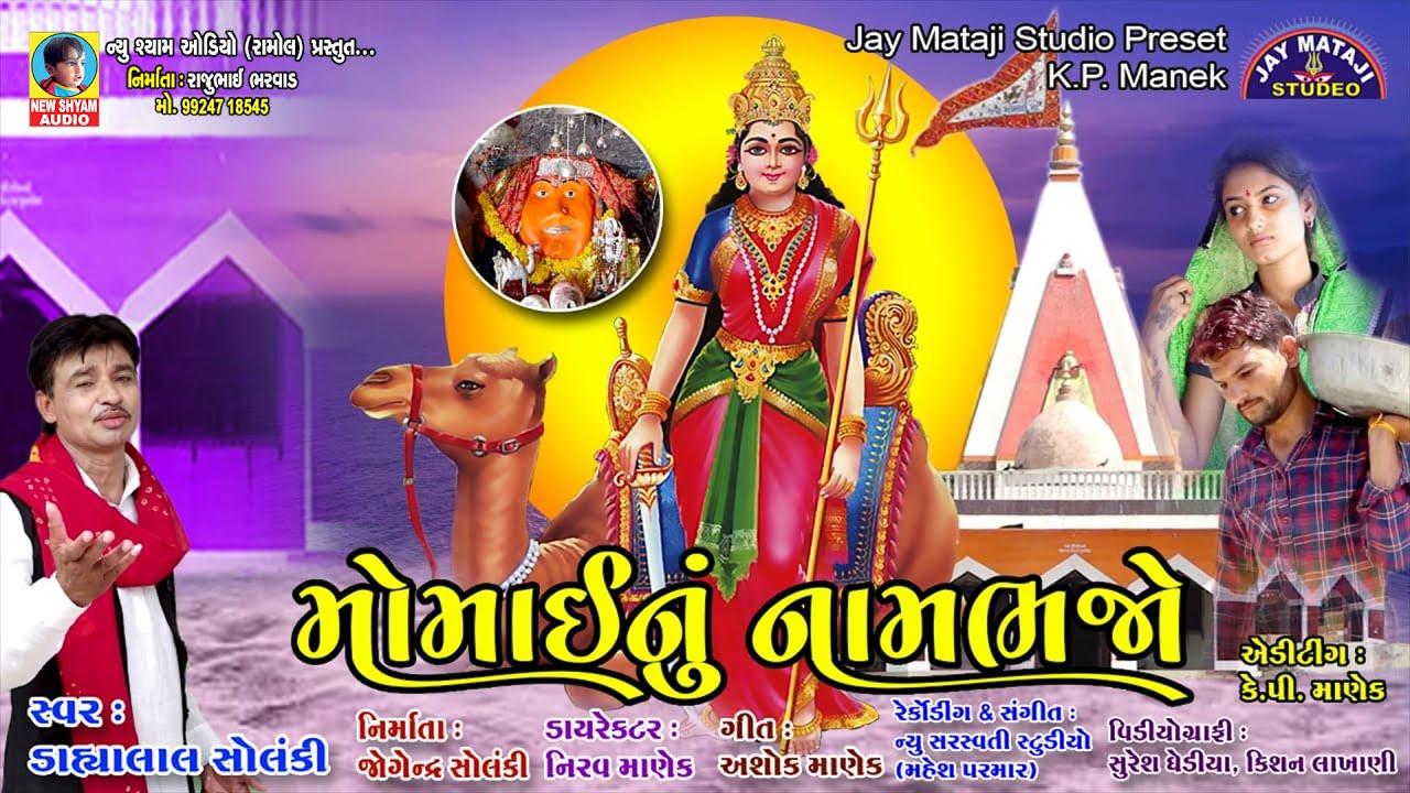 Momai Maa Nu Naam Bhajo   Dahyalal Solanki   Latest New Gujarati Bhakti Song 2021