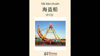 [중국어 이미지 단어장] 놀이동산, 자이로드롭, 회전목…