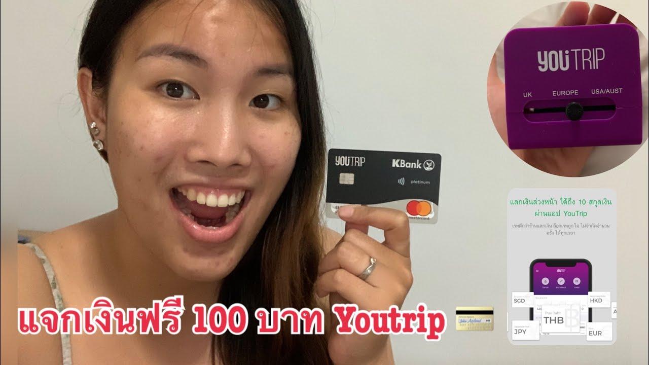 Youtrip แจกเงินฟรี 1000 บาท