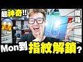 【開箱】超神奇😱!係個Mon到指紋解鎖?『Vivo X21』 の動画、YouTube動画。