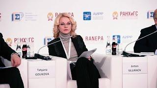 Татьяна Голикова на Гайдаровском форуме: как найти триллион?