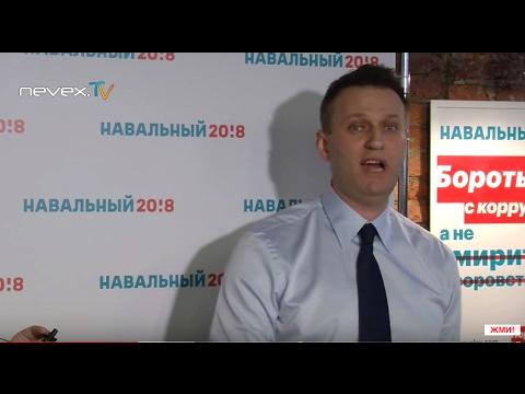 NevexTV: Навальный в Петербурге 4 02 2017