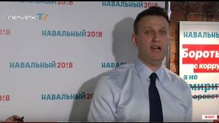 Навальный в Петербурге 4 02 2017