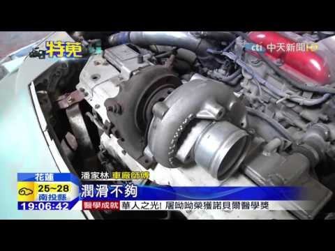 20151006中天新聞引擎變小裝「渦輪」 不為飆車為省油