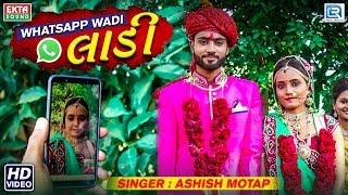 Whatsapp Wadi Ladi - Dj Lagan Geet | New Gujarati Song | Ashish Motap | Full HD Video