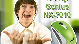 Видео обзор Genius nx 7010 - отзыв #мояраспаковка
