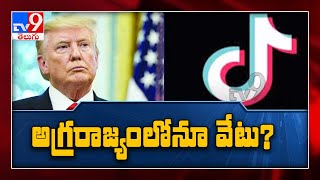 TikTok: Trump says he will ban Chinese video app in the US - TV9