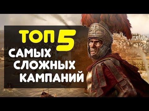 ТОП 5 Самых сложных кампаний в Total War Rome 2