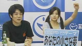 2009年6月5日放送(ピンチヒッター・第4回) テーマ:あなたの小さな夢 fri@o...
