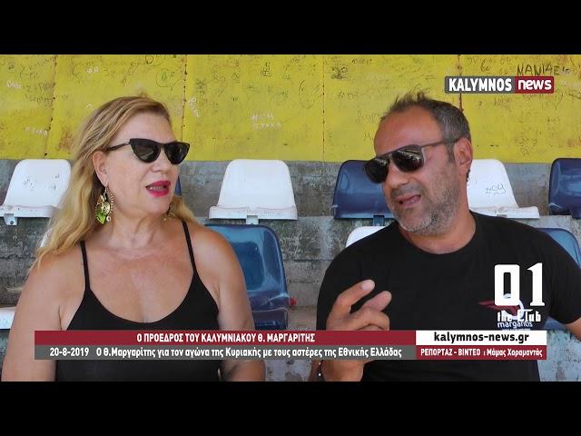 20-8-2019    Ο Θ.Μαργαρίτης για τον αγώνα της Κυριακής με τους αστέρες της Εθνικής Ελλάδας