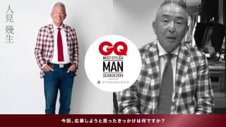 GQ MSMS エントリーNo.010 人見幾生 サントスマイト 検索動画 8