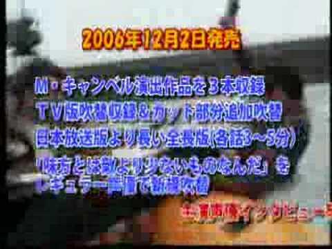 「特捜班CI-5 å''作選DVD-BOX2」CM -CI5 The Professio