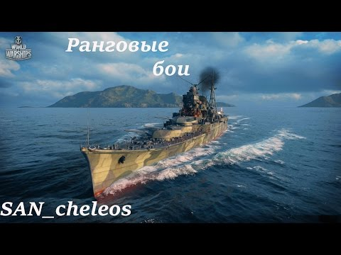 видео: Ранговый бой на  myoko. world of warships.