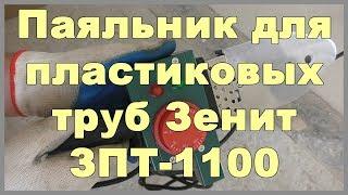 Паяльник для пластиковых труб Зенит ЗПТ-1100. Обзор