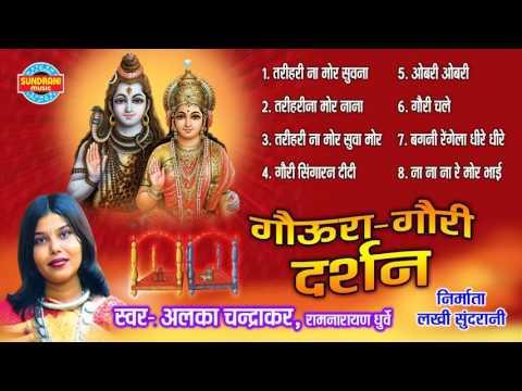 Gaura Gauri Darshan - Chhattisgarhi Superhit Gaura Gauri Sewa Geet- Jukebox - Singer Alka Chandrakar