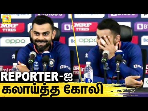 இந்த தப்பை இனி பண்ண மாட்டோம் : Kohli Speech After IND vs PAK Match | T20 World Cup