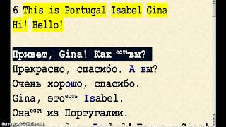 Урок 26  Это Португалия.  Привет . Здравствуй.  Как дела?  Имена Isabel и Gina .