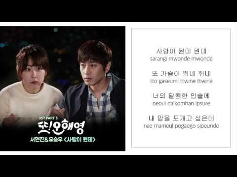 서현진 X 유승우-「사랑이 뭔데」 [또 오해영/ANOTHER OH HAE YOUNG OST - PART.3] [LYRICS 가사:KOREAN/ROM] 1080P_