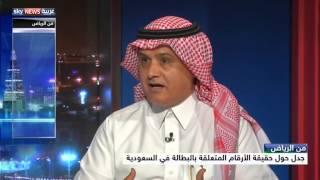 جدل بشأن حقيقة أرقام البطالة بالسعودية