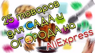 25 товаров для САДА и ОГОРОДА на AliExpress (СПЕЦВЫПУСК)(, 2016-09-26T18:34:18.000Z)