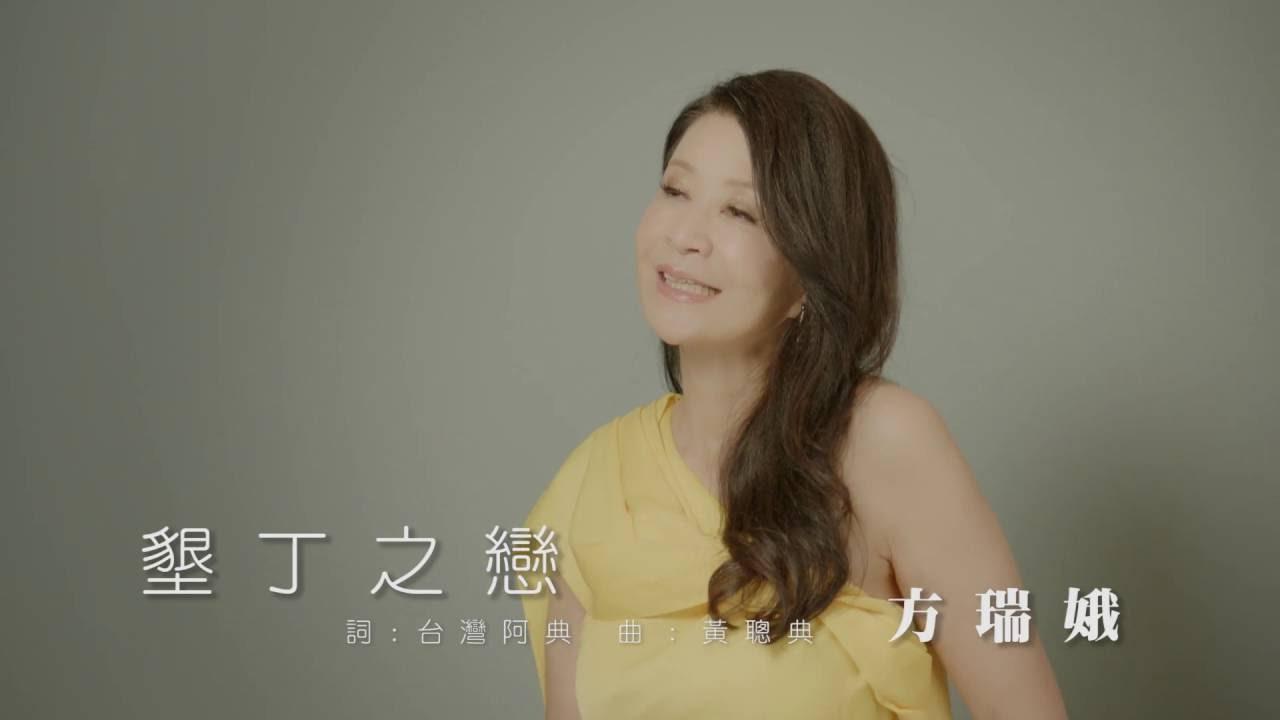 方瑞娥『墾丁之戀』﹝MV官方版﹞HD