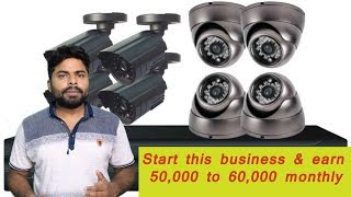 Start CCTV Camera Installation Business In Low Investment