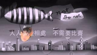 問題兒童-  陸永 農夫  (偉大航道 上集)