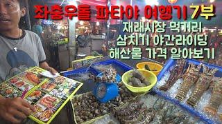 pattaya beach/walking street/좌충우돌 파탸아 여행기 7부 재래시장 먹거리 삼치기 야간라이딩 해산물가격 알아보기