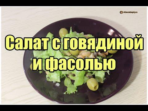 Салат зеленый с говядиной и фасолью / Green Salad With Beef And Beans | Видео Рецепт