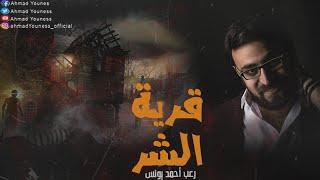 رعب أحمد يونس   سوداء المشرحه 3   قرية الشر