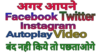 How to Disable Video Autoplay for Facebook | Twitter | Instagram(Hindi)