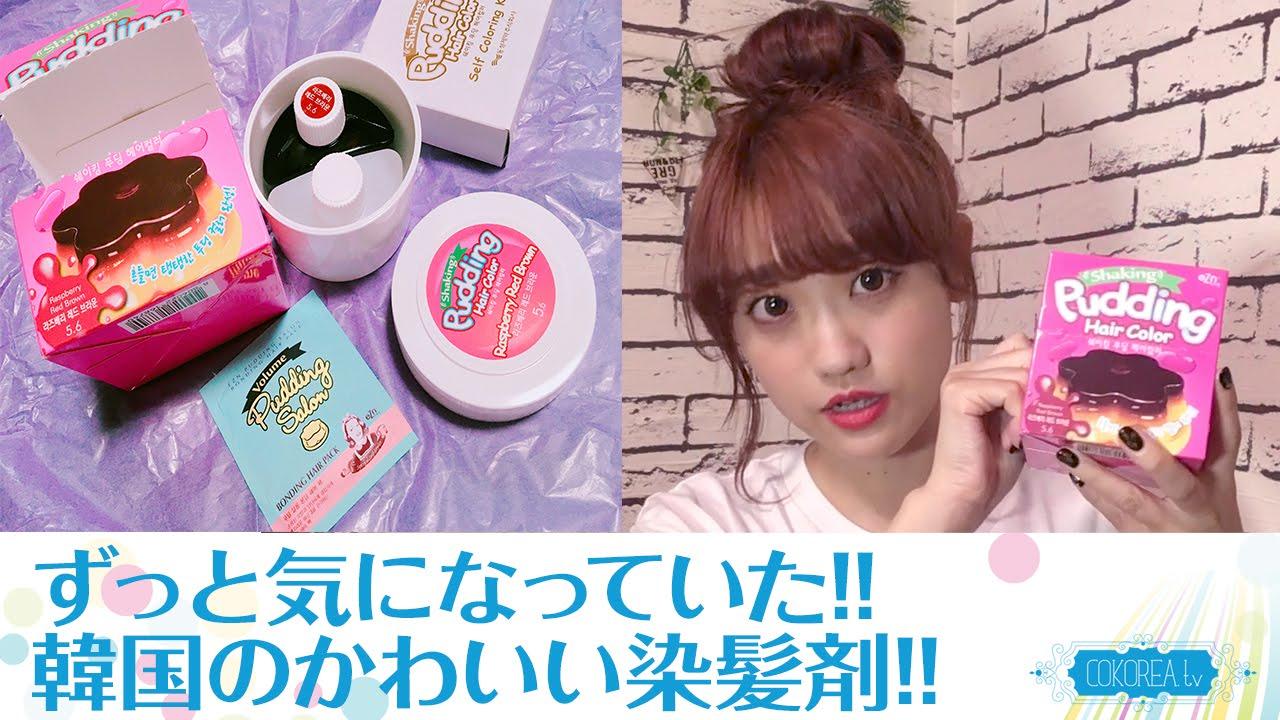 ヘアカラー】韓国の可愛いヘアカラー剤『puddinghaircolor』で髪を染め