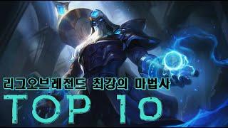 리그오브레전드 최강의 마법사 전투력 순위 TOP10
