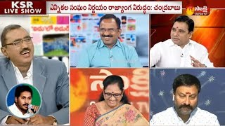 KSR Live Show | Chandrababu Caste Politics With National Leaders  - 28th March 2019