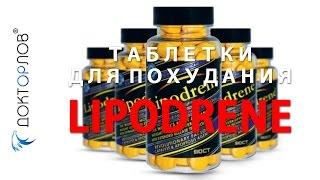 видео Lipodrene-Hardcore от Hi-Tech Pharmaceuticals