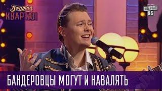 Бандеровцы могут и навалять - вечер русских романсов с Малининым | Квартал 95, Братья Шумахеры
