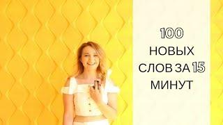 Как выучить 100 польских слов за 15 минут?