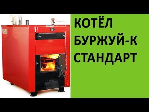 Отопительный котёл Буржуй К Стандарт от Теплогарант на Vsempechi Ru