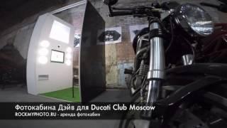 Фотокабина Дэйв от Rockmyphoto для Ducati Club Russia(Фотобудка для Ducati Club Russia в классном месте, в окружении шикарных байков. Здесь Rockmyphoto чувствует себя как дома..., 2016-08-07T12:28:44.000Z)