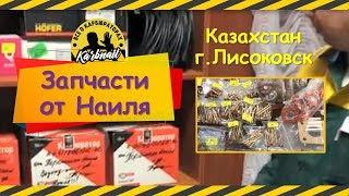 """Казахстан г.Лисаковск. Магазин """"Гранд-Авто """" поздравляет с НГ!!!"""
