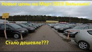 Стало дешевле?! Новые цены на Авто в Вильньюсе! Обзор цен рыка Gurunai февраль - март 2019