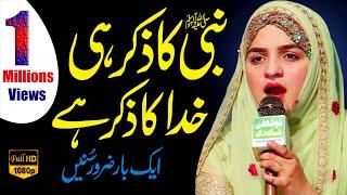 Noreena imtiaz Naats 2020 || Nabi ka Zikar hi Khuda ka Zikar hai || Naat Female Voice