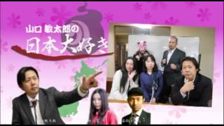 【お知らせ】*チャンネル登録、チャンネル相互登録歓迎* ㈱山口敏太郎...