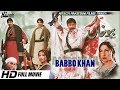 Babu Khan (full Movie) - Shan, Reema, Maumar Rana & Saima - Official Pakistani Movie video
