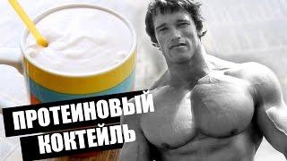 ✅ ★ ПРОТЕИНОВЫЙ КОКТЕЙЛЬ ★ из натуральных продуктов в домашних условиях - спортивное питание