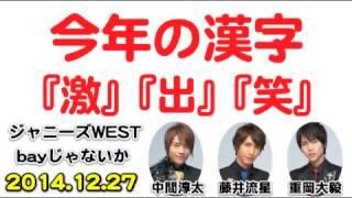 ジャニーズWESTの中間淳太くん、藤井流星くん、重岡大毅くんが、2014年...