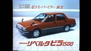 1982 nissan liberta villa ad (HD)