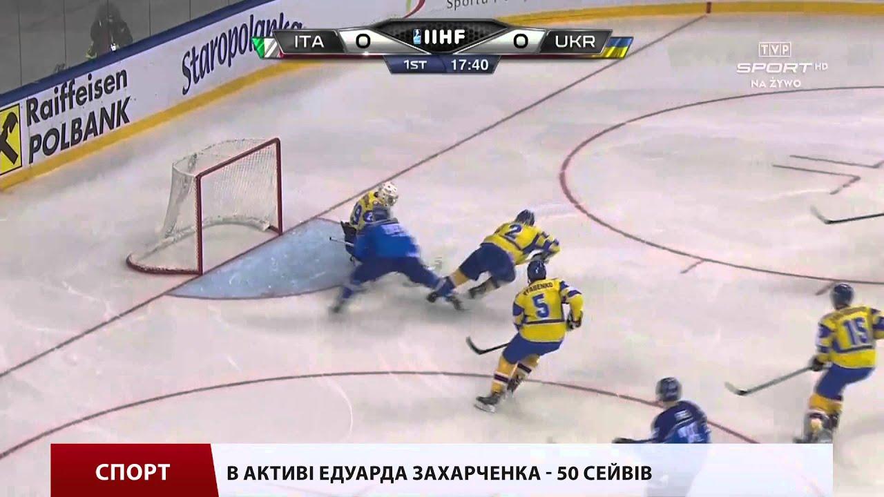 Хокей. Український голкіпер серед кращих на  ЧС